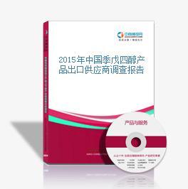 2015年中國季戊四醇產品出口供應商調查報告