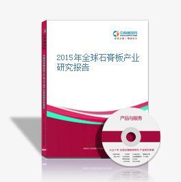 2015年全球石膏板产业研究报告