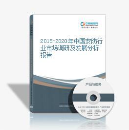 2015-2020年中国安防行业市场调研及发展分析报告