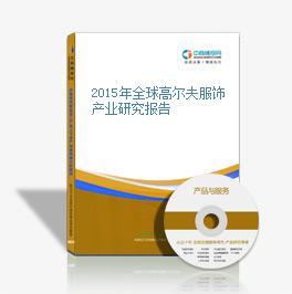 2015年全球高尔夫服饰产业研究报告