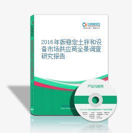 2016年版稳定土拌和设备市场供应商全景调查研究报告