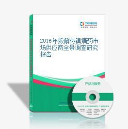 2016年版解热镇痛药市场供应商全景调查研究报告