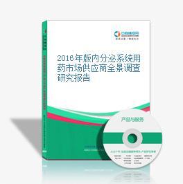 2016年版内分泌系统用药市场供应商全景调查研究报告