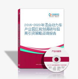 2016-2020年混合动力车产业园区规划调研与招商引资策略咨询报告