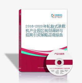 2016-2020年輪胎式裝載機產業園區規劃調研與招商引資策略咨詢報告