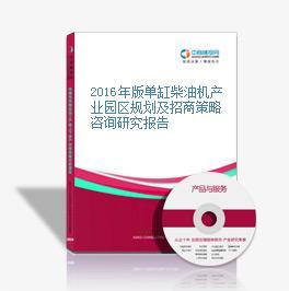 2016年版單缸柴油機產業園區規劃及招商策略咨詢研究報告