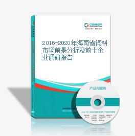 2016-2020年海南省飼料市場前景分析及前十企業調研報告