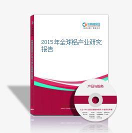 2015年全球鋁產業研究報告