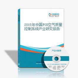2015年中国FGD空气质量控制系统产业研究报告