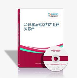 2015年全球溶剂产业研究报告