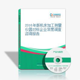 2016年版机床加工测量仪器对标企业深度调查咨询报告