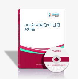 2015年中國溶劑產業研究報告