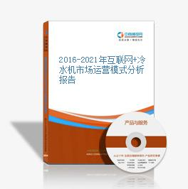 2016-2021年互联网+冷水机市场运营模式分析报告
