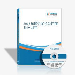 2016年版匀浆机项目商业计划书