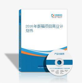 2016年版箱項目商業計劃書
