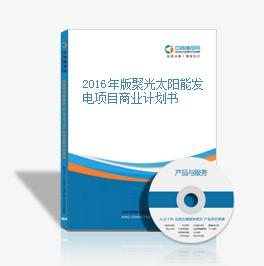 2016年版聚光太阳能发电项目商业计划书