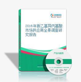 2016年版乙基异丙基醚市场供应商全景调查研究报告