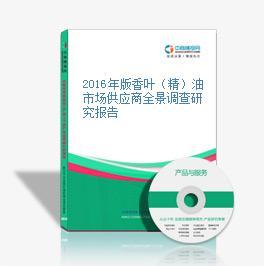 2016年版香叶(精)油市场供应商全景调查研究报告