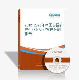 2016-2021年中国金属矿产行业分析及发展预测报告