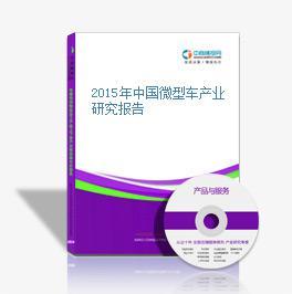 2015年中國微型車產業研究報告