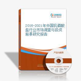 2016-2021年中國乳磷酸鹽行業市場調查與投資前景研究報告
