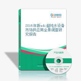 2016年版edi超纯水设备市场供应商全景调查研究报告