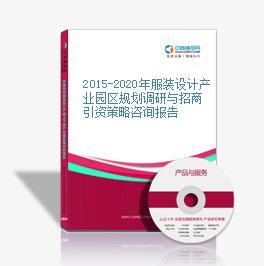 2015-2020年服装设计产业园区规划调研与招商引资策略咨询报告