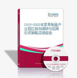 2015-2020年家具制造产业园区规划调研与招商引资策略咨询报告