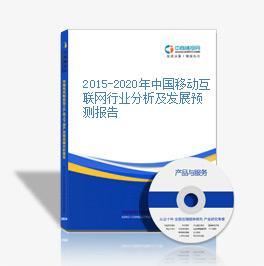 2015-2020年中国移动互联网行业分析及发展预测报告