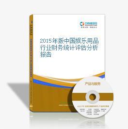 2015年版中国娱乐用品行业财务统计评估分析报告