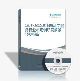 2015-2020年中国留学服务行业市场调研及前景预测报告