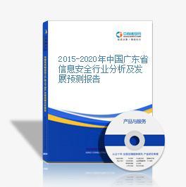 2015-2020年中國廣東省信息安全行業分析及發展預測報告