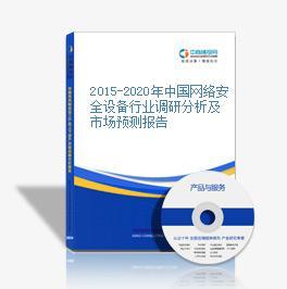 2015-2020年中国网络安全设备行业调研分析及市场预测报告