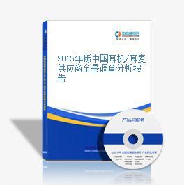 2015年版中国耳机/耳麦供应商全景调查分析报告