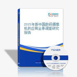 2015年版中国数码摄像机供应商全景调查研究报告