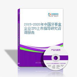 5 2020年中国牙膏盒企业IPO上市指导研究咨询报告高清图片
