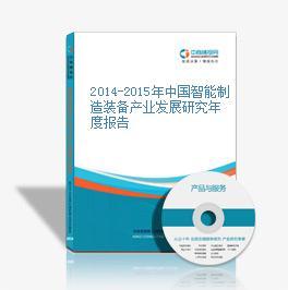 2014-2015年中国智能制造装备产业发展研究年度报告