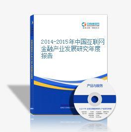 2014-2015年中国互联网金融产业发展研究年度报告