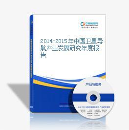 2014-2015年中国卫星导航产业发展研究年度报告