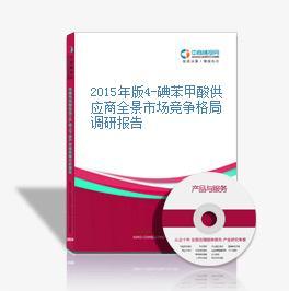 2015年版4-碘苯甲酸供应商全景市场竞争格局调研报告