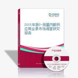 2015年版2-巯基丙酸供应商全景市场调查研究报告