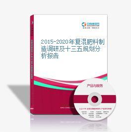 2015-2020年复混肥料制造调研及十三五规划分析报告