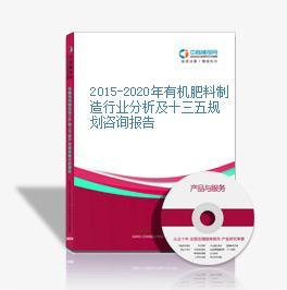 2015-2020年有机肥料制造行业分析及十三五规划咨询报告