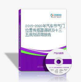 2015-2020年汽车节气门位置传感器调研及十三五规划咨询报告