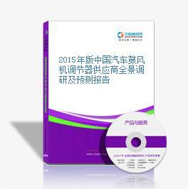 2015年版中国汽车鼓风机调节器供应商全景调研及预测报告