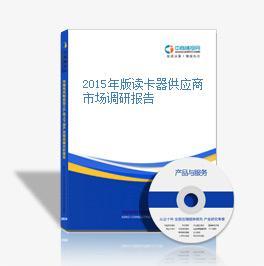 2015年版读卡器供应商市场调研报告