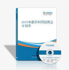 2015年版衣料项目商业计划书