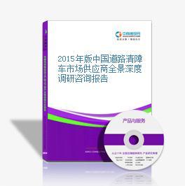 2015年版中国道路清障车市场供应商全景深度调研咨询报告