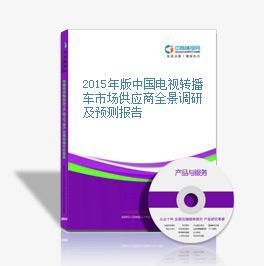 2015年版中国电视转播车市场供应商全景调研及预测报告