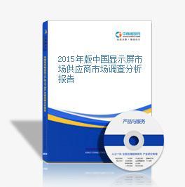 2015年版中国显示屏市场供应商市场调查分析报告